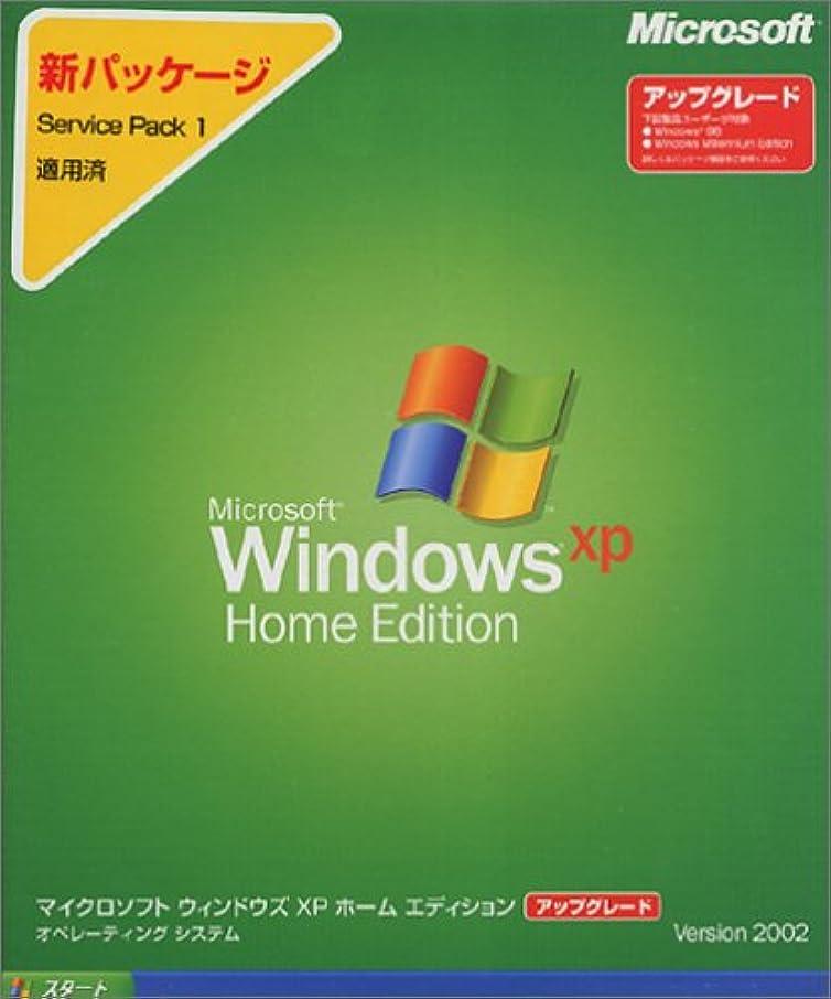 書士皿うねる【旧商品/サポート終了】Microsoft Windows XP Home アップグレード SP1