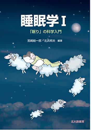 睡眠学I: 「眠り」の科学入門