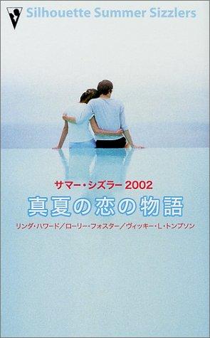 真夏の恋の物語―サマー・シズラー (2002)の詳細を見る