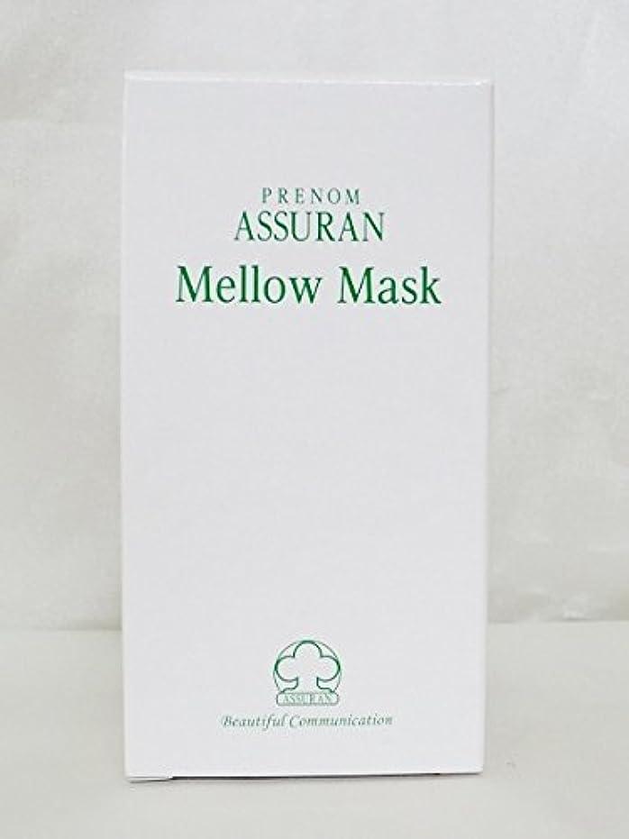 ブレンド塩辛い寛容なアシュラン ASSURAN マローマスク