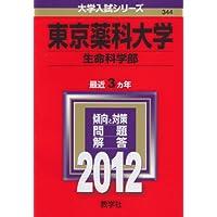 東京薬科大学(生命科学部) (2012年版 大学入試シリーズ)