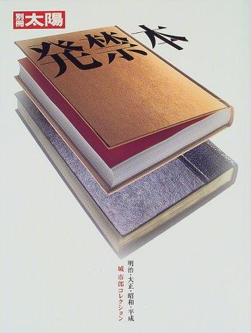 発禁本―明治・大正・昭和・平成 (別冊太陽)の詳細を見る
