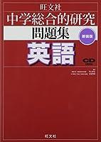 CD付 中学総合的研究問題集 英語 新装版