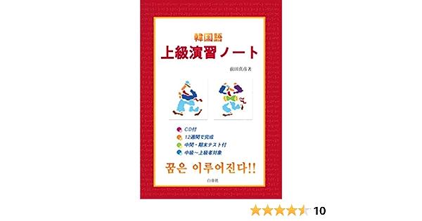 U1 厳選 韓国