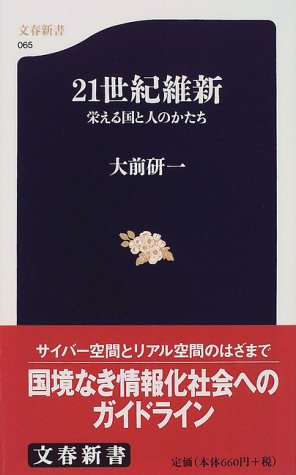 21世紀維新―栄える国と人のかたち (文春新書)