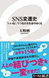 SNS変遷史 「いいね!」でつながる社会のゆくえ (イースト新書)