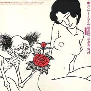 コンサートライヴ零孤徒 三上寛1972