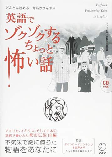 CD・DL付 英語でゾクゾクする ちょっと怖い話 (アルクの英語よみもの)