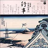 日本の音(2)