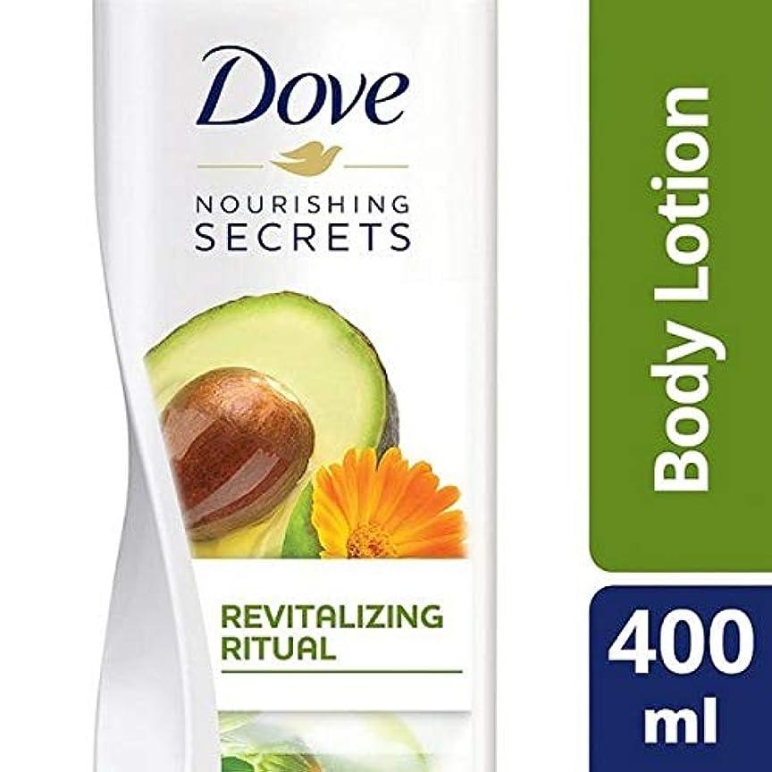 起こりやすい同時犬[Dove ] 鳩栄養秘密は、オイルボディローション400ミリリットルアボガド - Dove Nourishing Secrets Avocado Oil Body Lotion 400ml [並行輸入品]