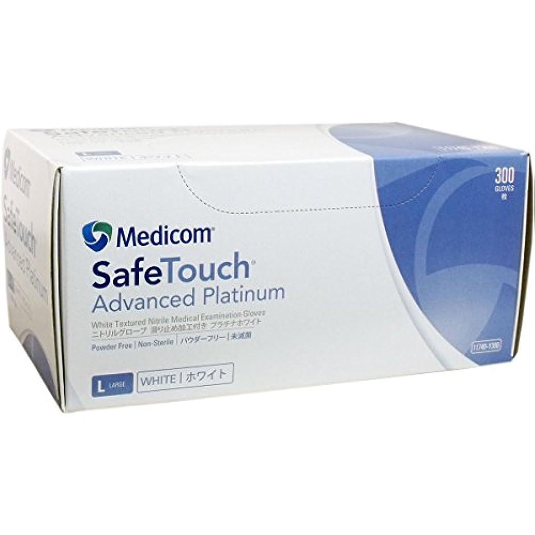 セーフタッチ ニトリル手袋 パウダーフリー ホワイト Lサイズ 300枚入×10個セット