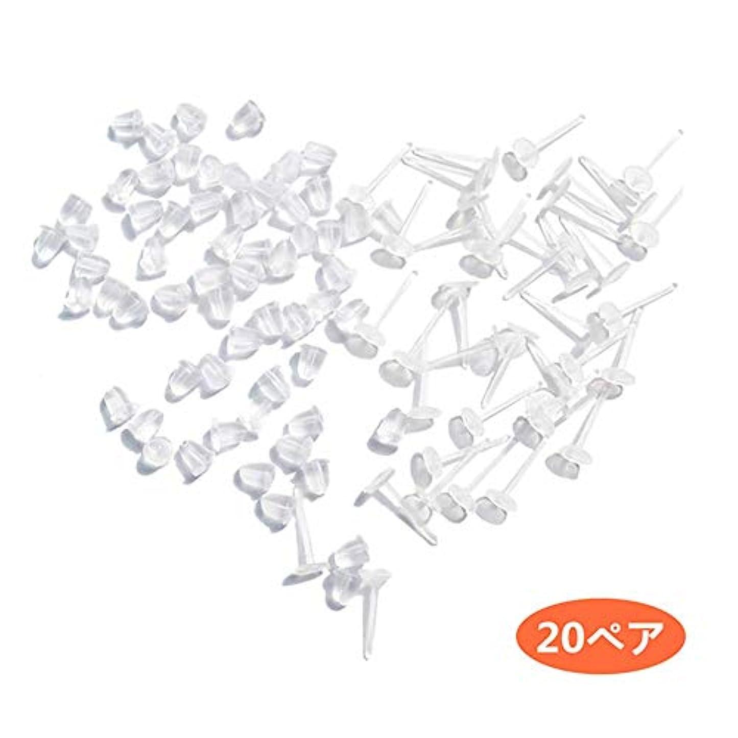 クリックアスレチックバリアシークレットピアス 樹脂透明ピアス アクセサリー パーツ 金属アレルギーフリー ピアスホール維持に最適(20ペア)