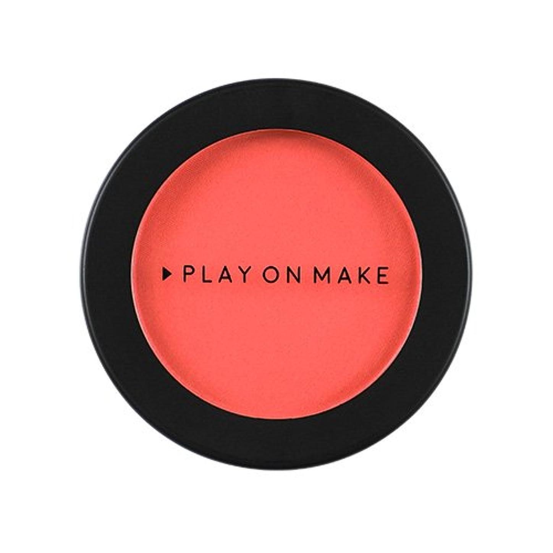 倉庫プラス安全なPLAY ON MAKE(プレイオンメイク) ブルームチーク PM-0015 ピオニーコーラル (1個)