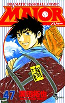 MAJOR/47巻