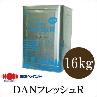 ニッペ DANフレッシュR 16kg