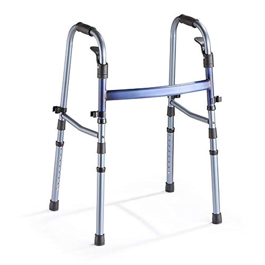 ゴシップボリューム好き折りたたみ式軽量アルミニウム歩行ジマーフレームウォーカー-調節可能な高さ