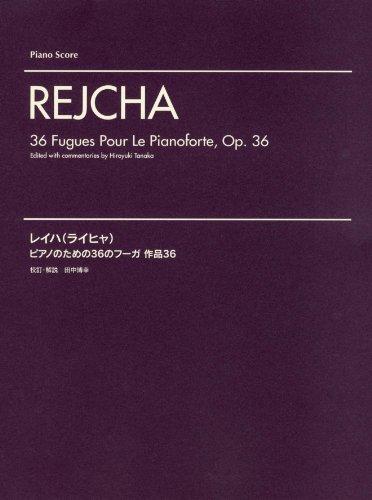 レイハ(ライヒャ) 『ピアノのための36のフーガ 作品36』