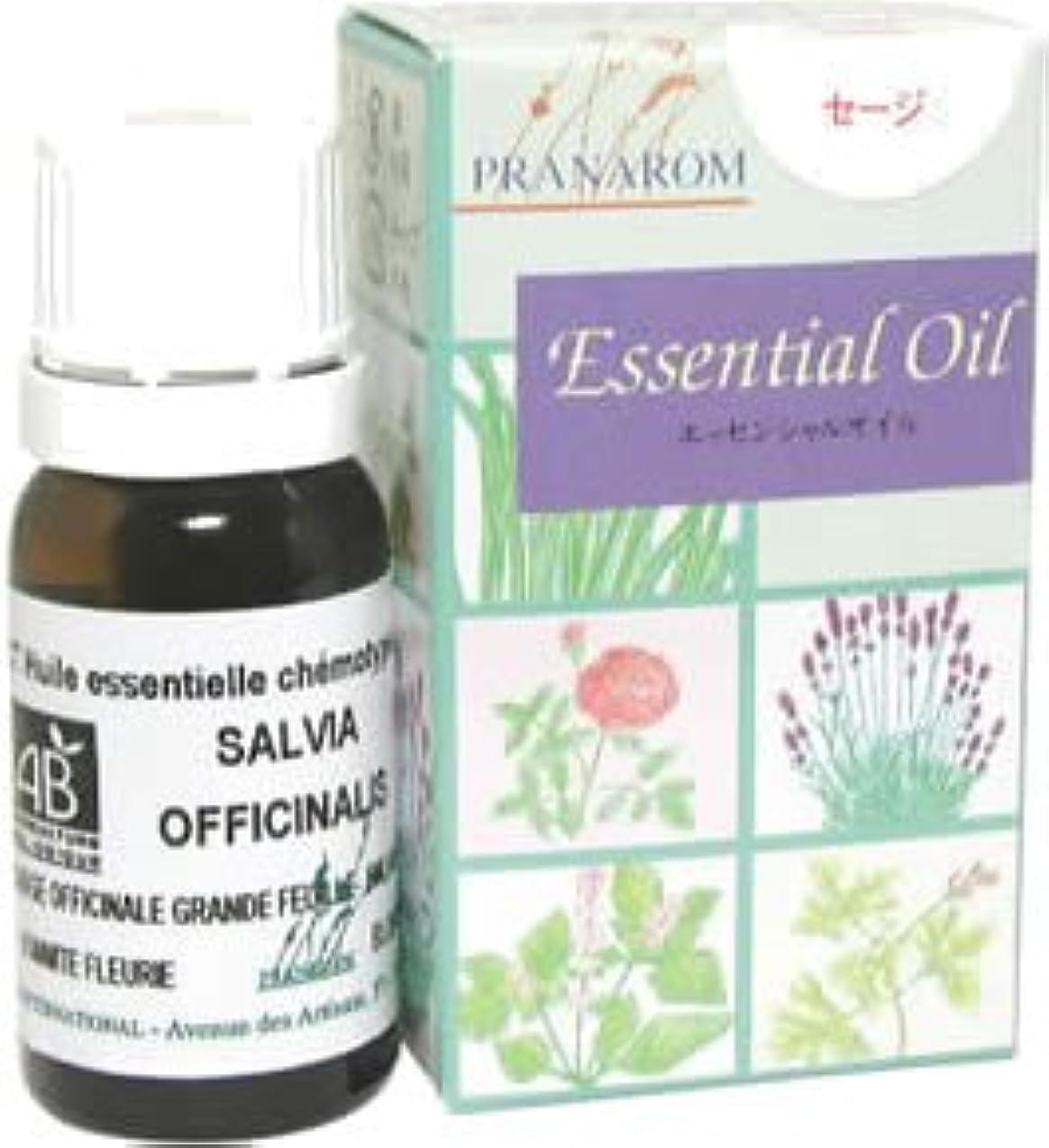 添加剤テーマ分数プラナロム エッセンシャルオイル セージ 10ml