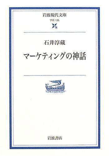マーケティングの神話 (岩波現代文庫)