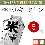 JAS有機米(オーガニック認証)千葉県 ミルキークイーン 29年産 白米(精米後 約4.5kg) 真空パック