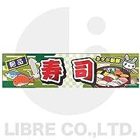 のれん/横幕/よこまく『寿司/握り寿司/和食/日本料理』45×180cm C柄
