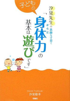 子どもの身体力の基本は遊びです―汐見先生の素敵な子育ての詳細を見る