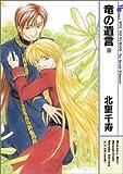竜の遺言 9 (MBコミックス)
