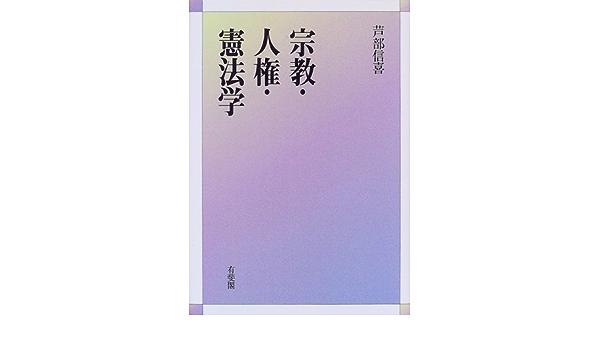 宗教・人権・憲法学   芦部 信喜  本   通販   Amazon