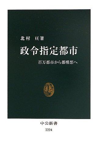 政令指定都市 - 100万都市から都構想へ (中公新書)