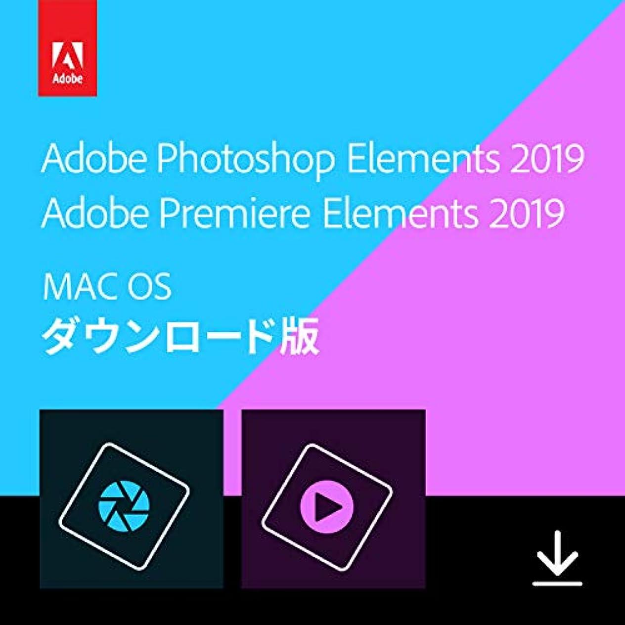 批判する雇用者不良Adobe Photoshop Elements 2019 & Adobe Premiere Elements 2019 Mac版 オンラインコード版