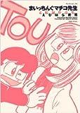 まいっちんぐマチコ先生―未収録作品集 (マンサンコミックス)