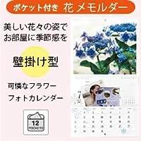 ポケット付き カレンダー 花 メモルダー 2019 ( ホールドシール&スケジュールシール付き)