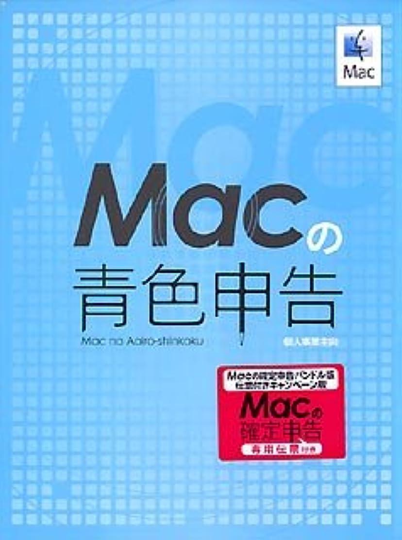 検査官鏡ジョージエリオットMacの青色申告 + Macの確定申告 バンドル版(伝票付キャンペーン版)