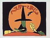 ヘスターとまじょ (世界の絵本コレクション)
