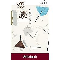 恋読 本に恋した2年9ヶ月<電子完全版> (角川ebook)
