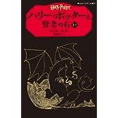 ハリー・ポッターと賢者の石 1-2(静山社ペガサス文庫) (ハリー・ポッターシリーズ)