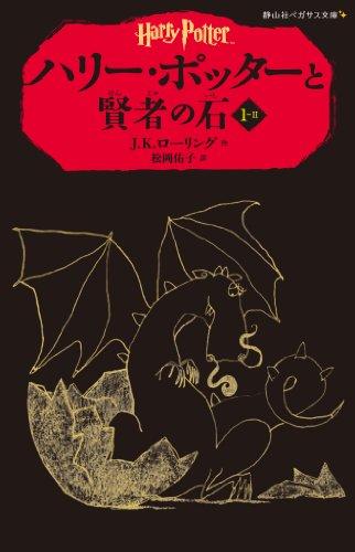 ハリー・ポッターと賢者の石 1-2(静山社ペガサス文庫) (ハリー・ポッターシリーズ)の詳細を見る