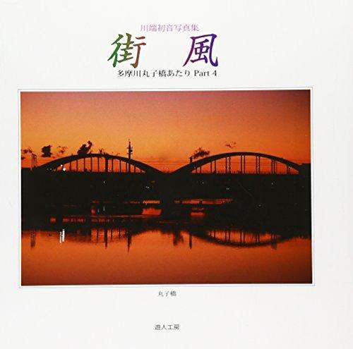街風―川端初音写真集 多摩川丸子橋あたりpart 4