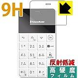 PDA工房 NichePhone-S 4G 9H高硬度[反射低減] 保護 フィルム 日本製