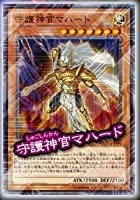遊戯王OCG 劇場版限定KC仕様 守護神官マハード MVPC-JP004