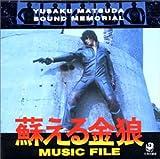 蘇える金狼 MUSIC FILE / サントラ (演奏) (CD - 1996)