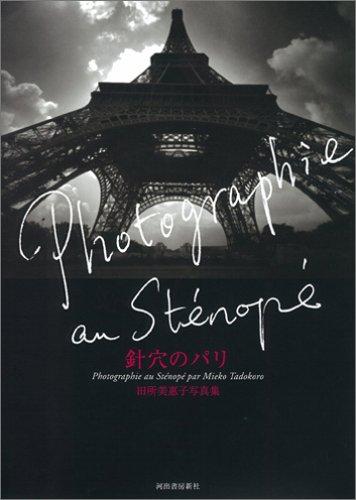 針穴のパリ----田所美惠子写真集