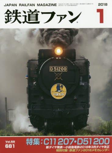 鉄道ファン 2018年 01 月号 [雑誌]
