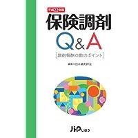 保険調剤Q&A―調剤報酬点数のポイント〈平成22年版〉