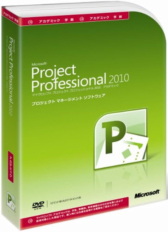 貼り直す解釈量【旧商品】Microsoft Office Project Professional 2010 アカデミック