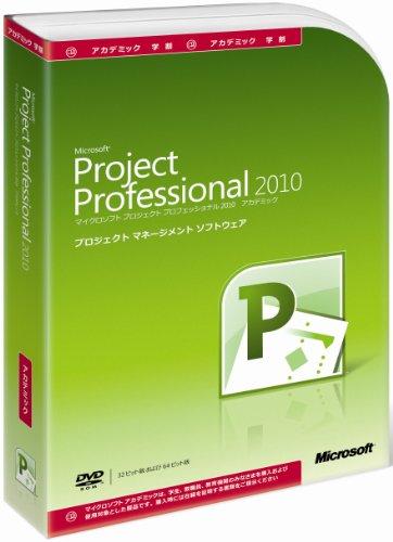 Microsoft Office Project Professional 2010 アカデミック