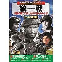 (6個まとめ売り) 戦争映画パーフェクトコレクション 激戦