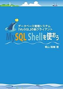 MySQL Shellを使おう: データベース管理システム「MySQL」の新クライアント