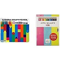 【セット買い】サクラクレパス 色鉛筆 クーピー 18色 缶ケース入り FY18 & 色鉛筆 12色 小学生文具 GPY12