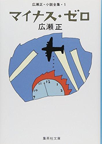 マイナス・ゼロ (集英社)